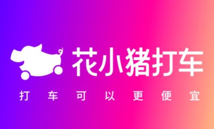 滴滴被青岛七部门约谈:花小猪3个月违法违规320起