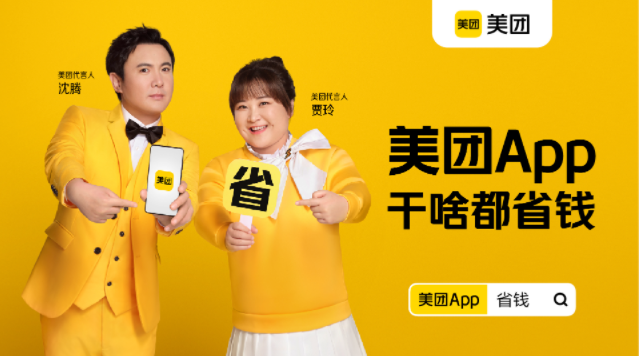 美团App 干啥都省钱?王海:虚假广告已举报 沈腾贾玲中枪
