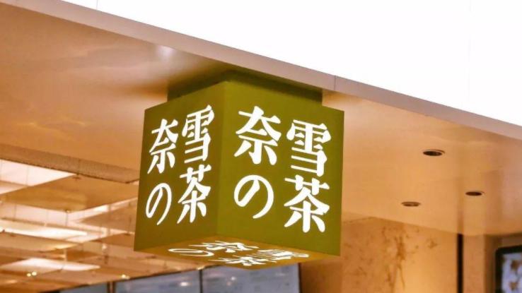 IPO搶跑千億級賽道,奈雪的茶能否為新式茶飲開辟資本新路徑?