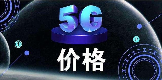 三大运营商下架多款4G套餐为5G让路,是否侵犯用户权益?