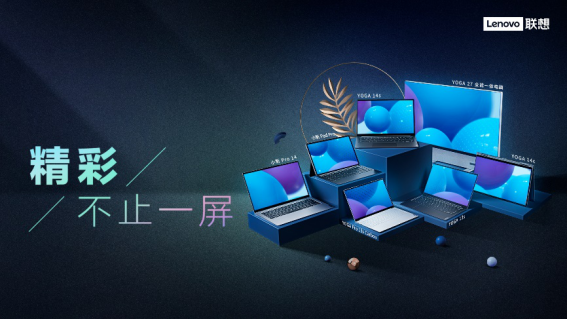 PC产业进入变革期 联想能不能将领跑进行到底?